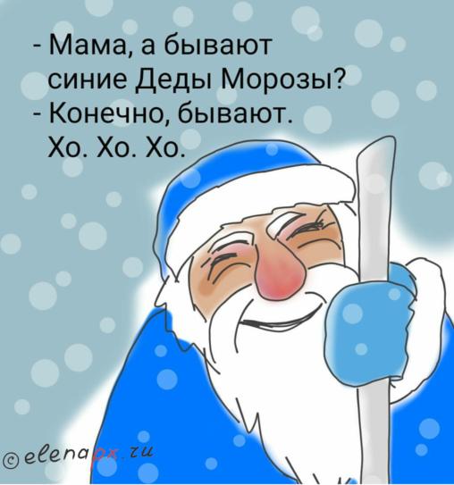 Синий Дед Мороз