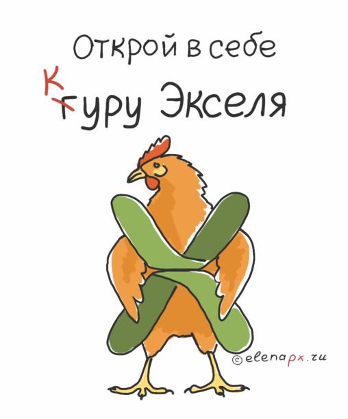 Кура Экселя