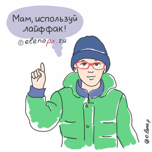 Лайффак