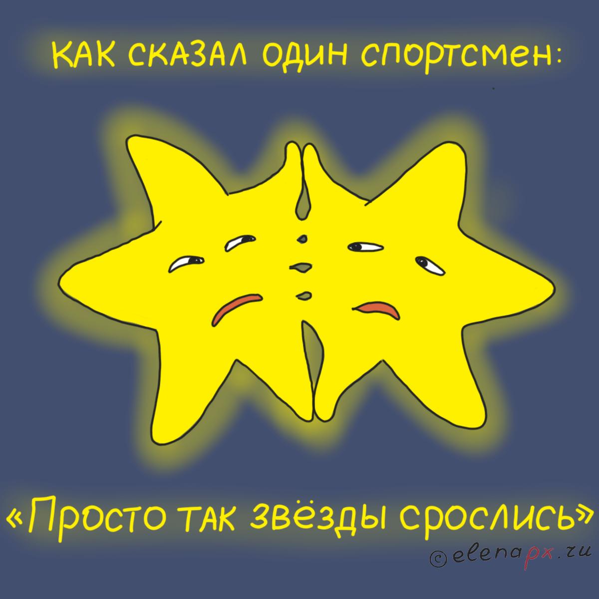 Так звёзды срослись
