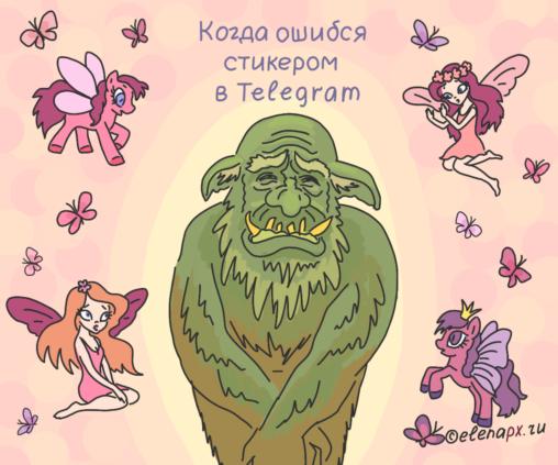 Когда ошибся стикером в Telegram