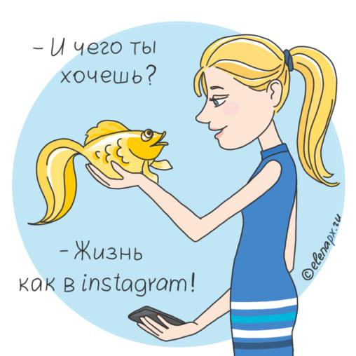 Жизнь как в Instagram