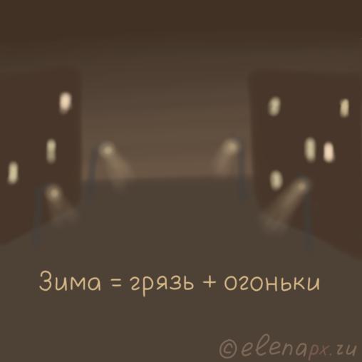 Зима = грязь + огоньки