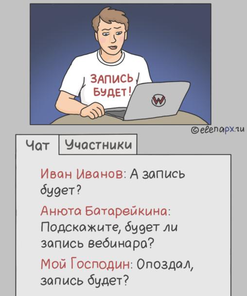 А запись вебинара будет?