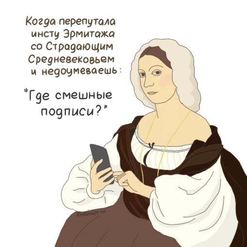 Эрмитаж и Страдающее Средневековье