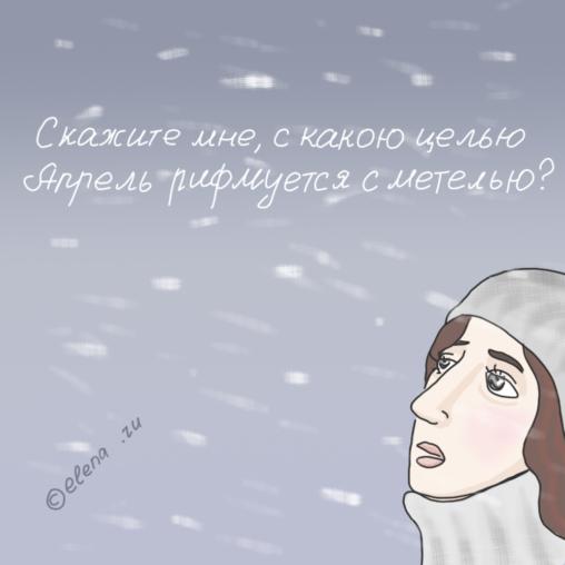 Снег в апреле в Петербурге