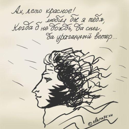 Пушкин и погода