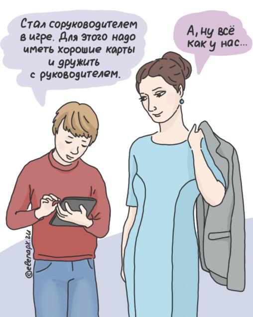 Соруководитель