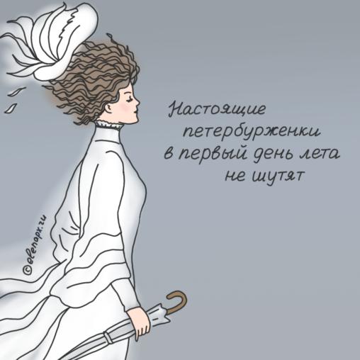Первый день лета в Петербурге