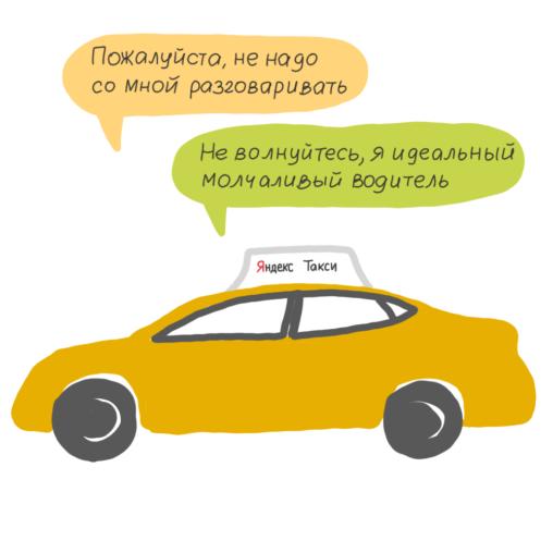 Водитель-интроверт