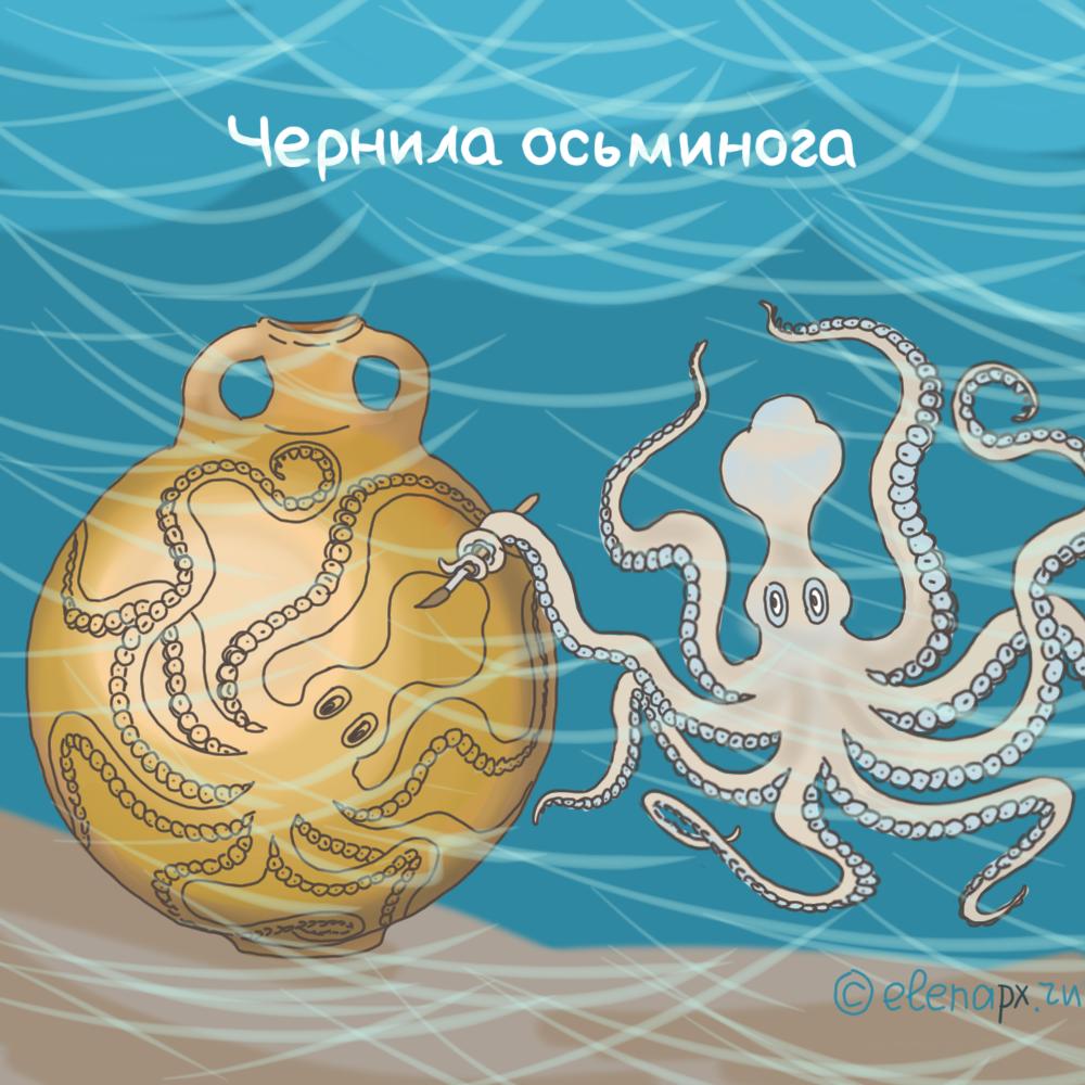 Чернила осьминога