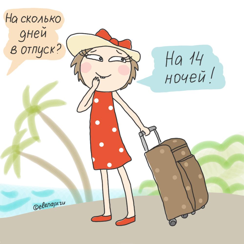 На сколько дней в отпуск?