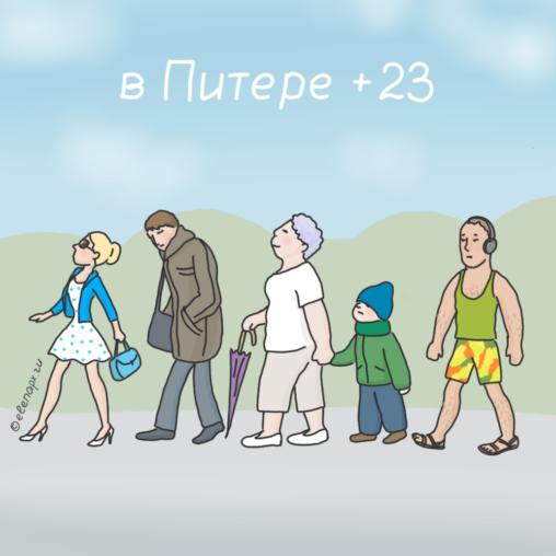 В Питере +23