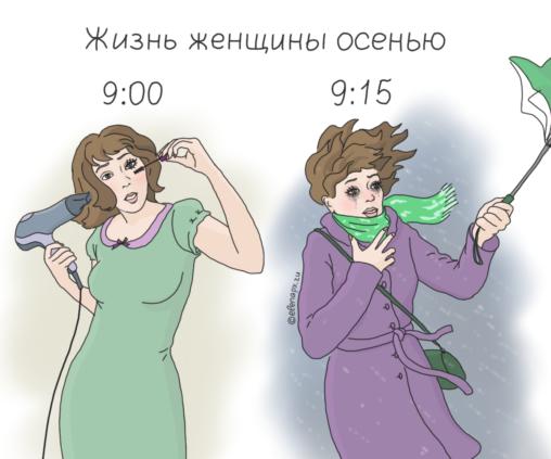Жизнь женщины осенью
