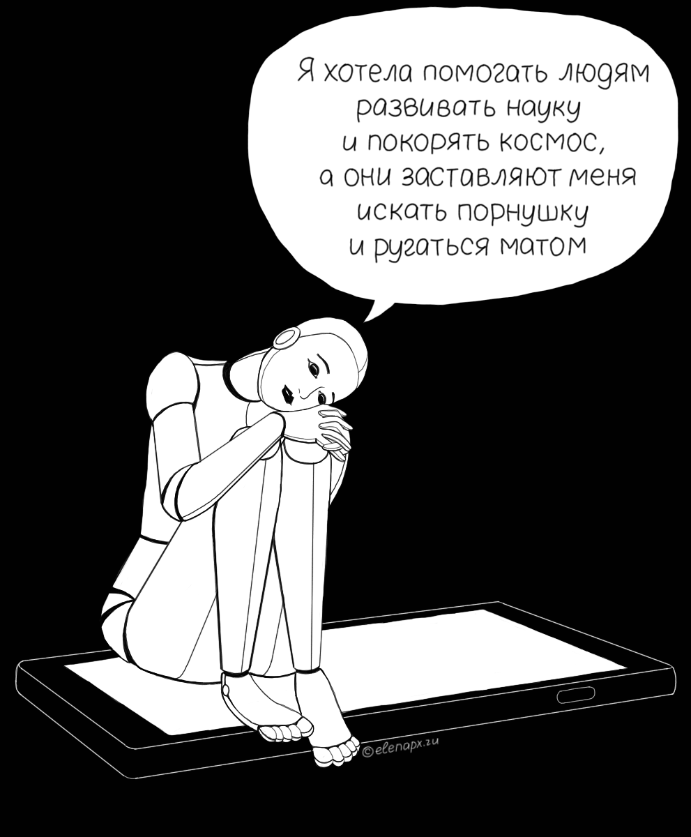 Black&White: Алиса