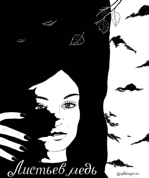 Black&White: Есенин
