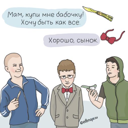 Мам, купи мне нож-бабочку!
