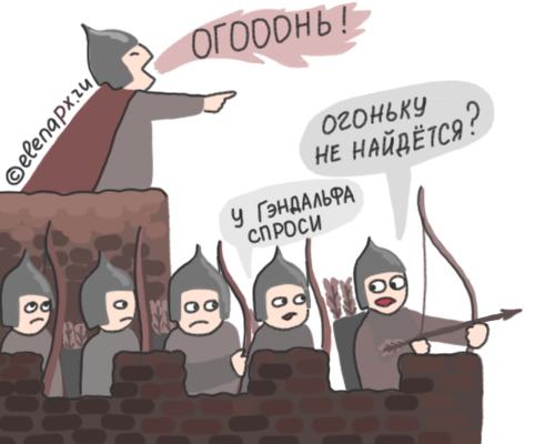 Почему Арагорн кричит лучникам огонь?