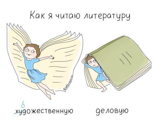 Как я читаю книги. Деловые и художественные