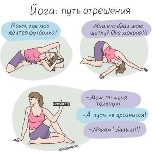 Йога: путь отрешения