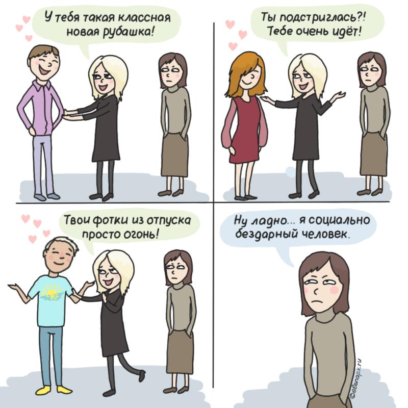 Картинка про интроверта