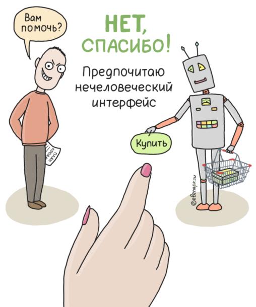 Картинка про интернет-магазин
