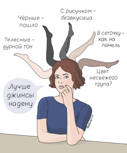Картинка про девушку и выбор колготок