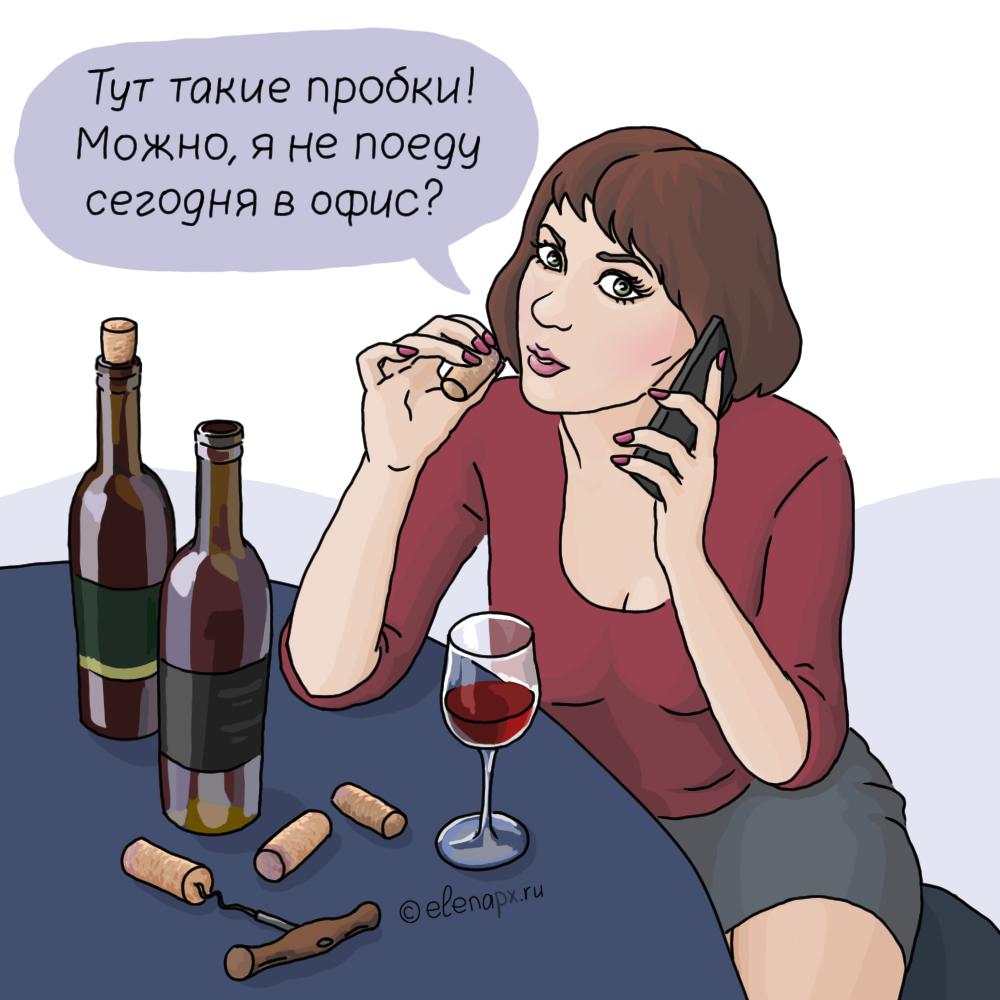Картинка про девушку и вино