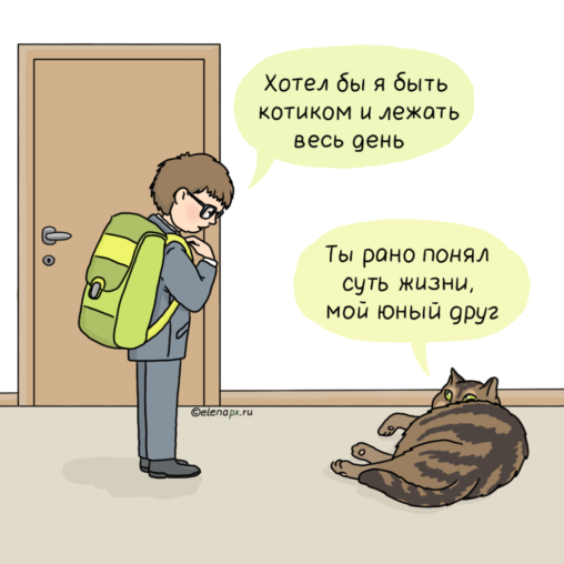 Лежать как котик или карабкаться в гору?