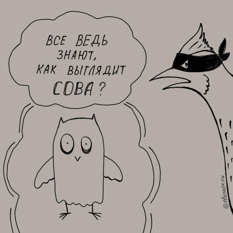 Жаворонки и совы. Комикс