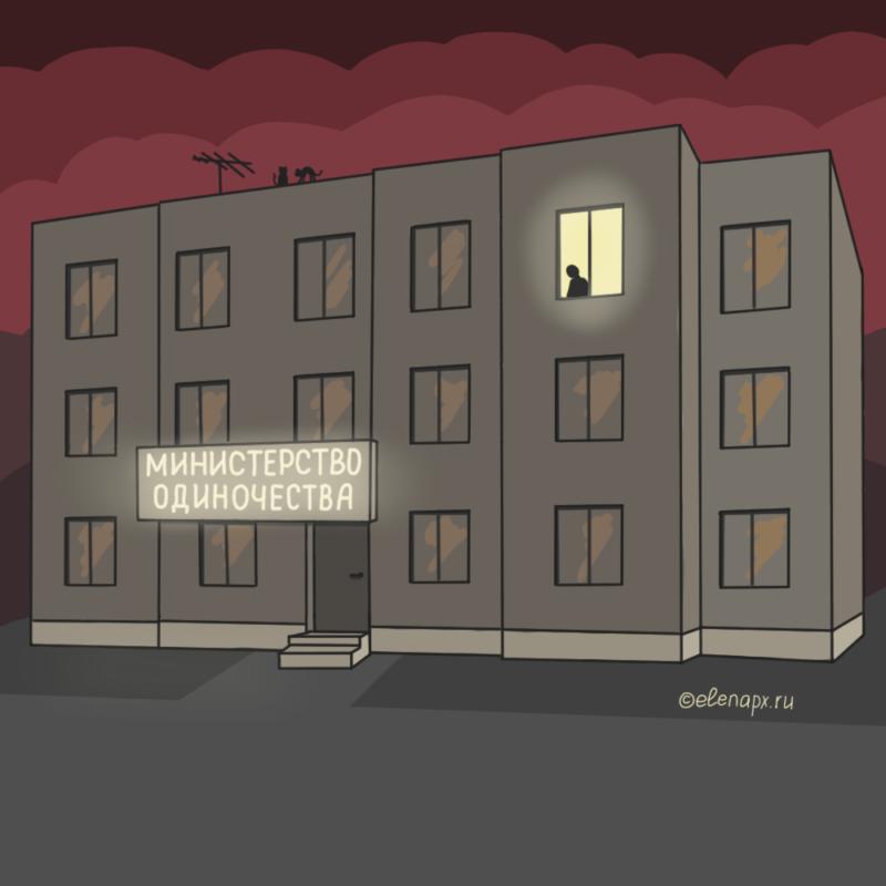 министерство одиночества