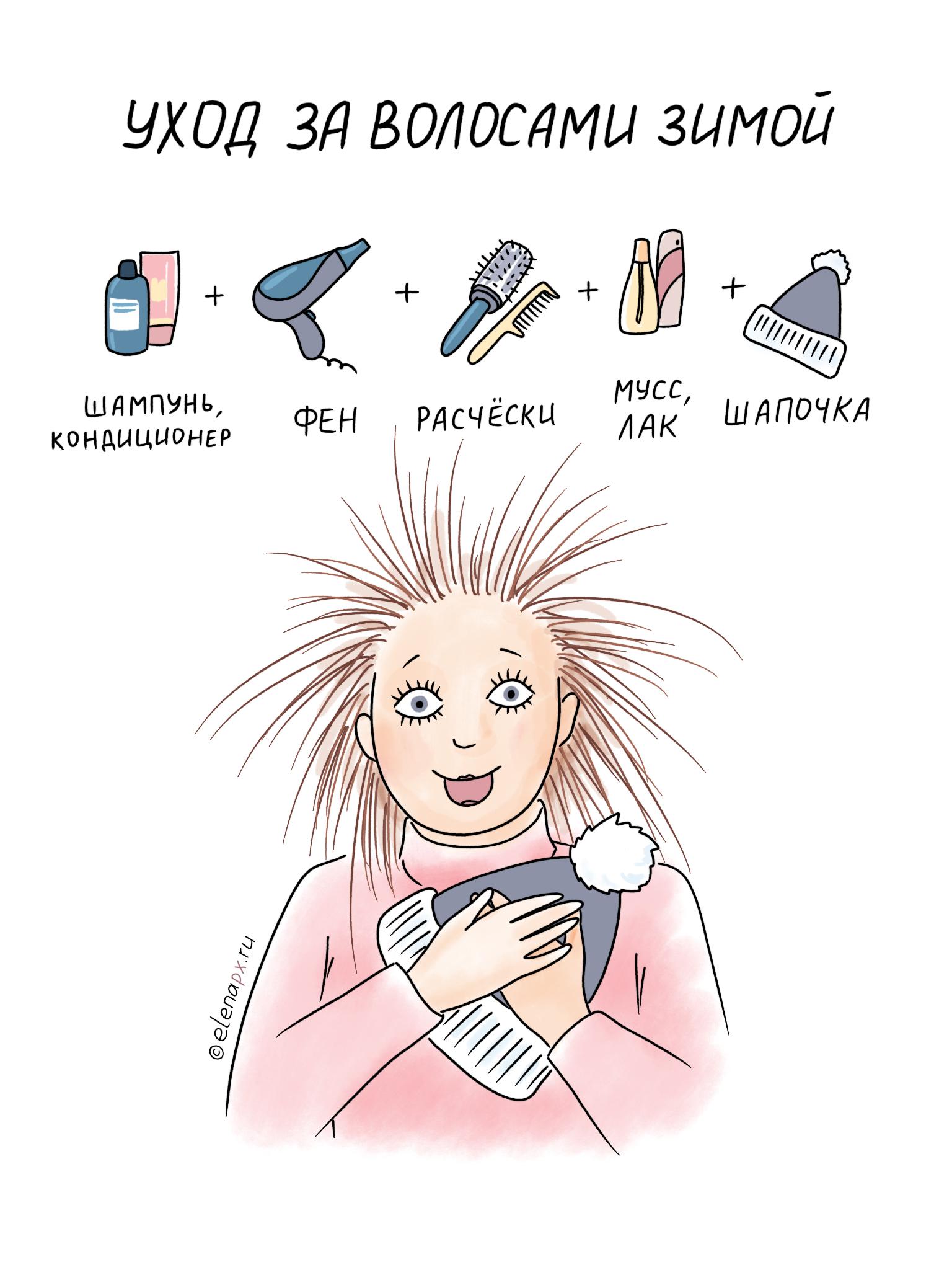 Зимняя укладка волос