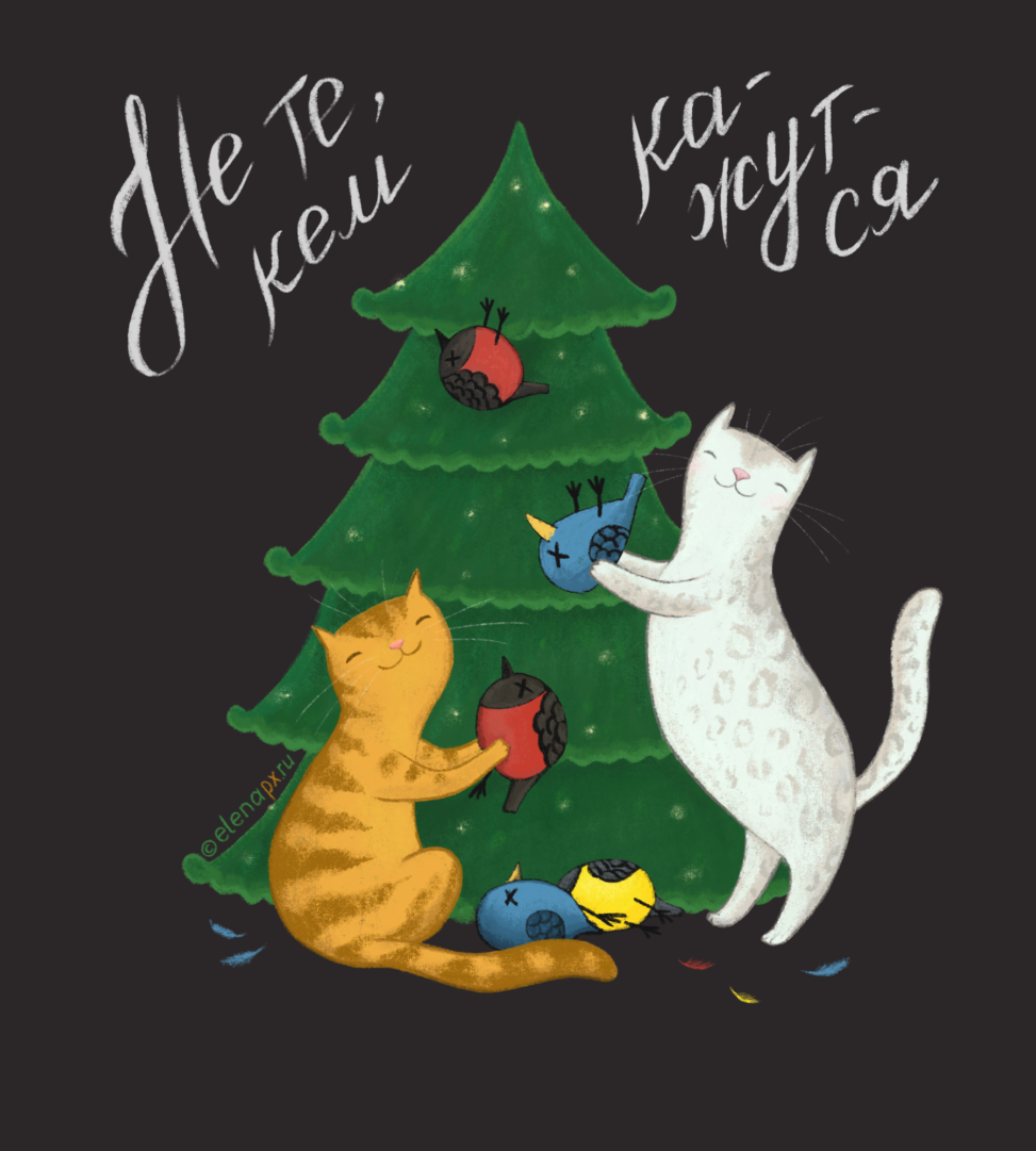 Кошки не те, кем кажутся