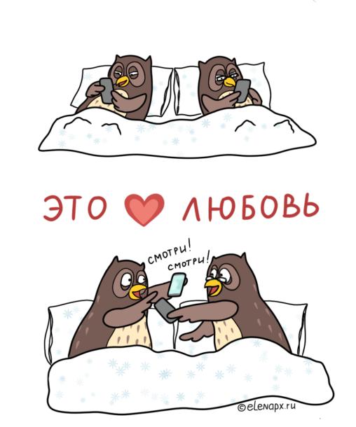 14 февраля - это любовь