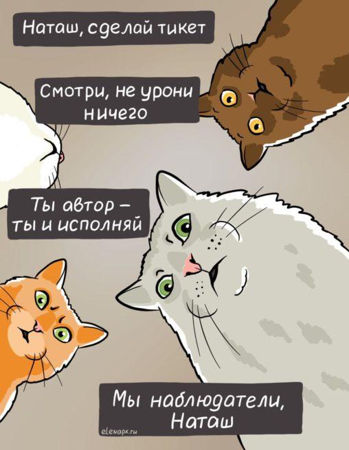 Наташа и коты мем
