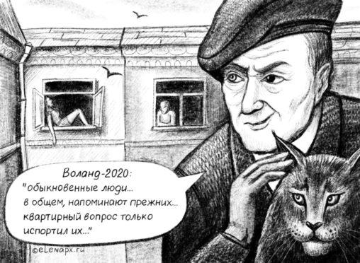 Воланд-2020: квартирный вопрос